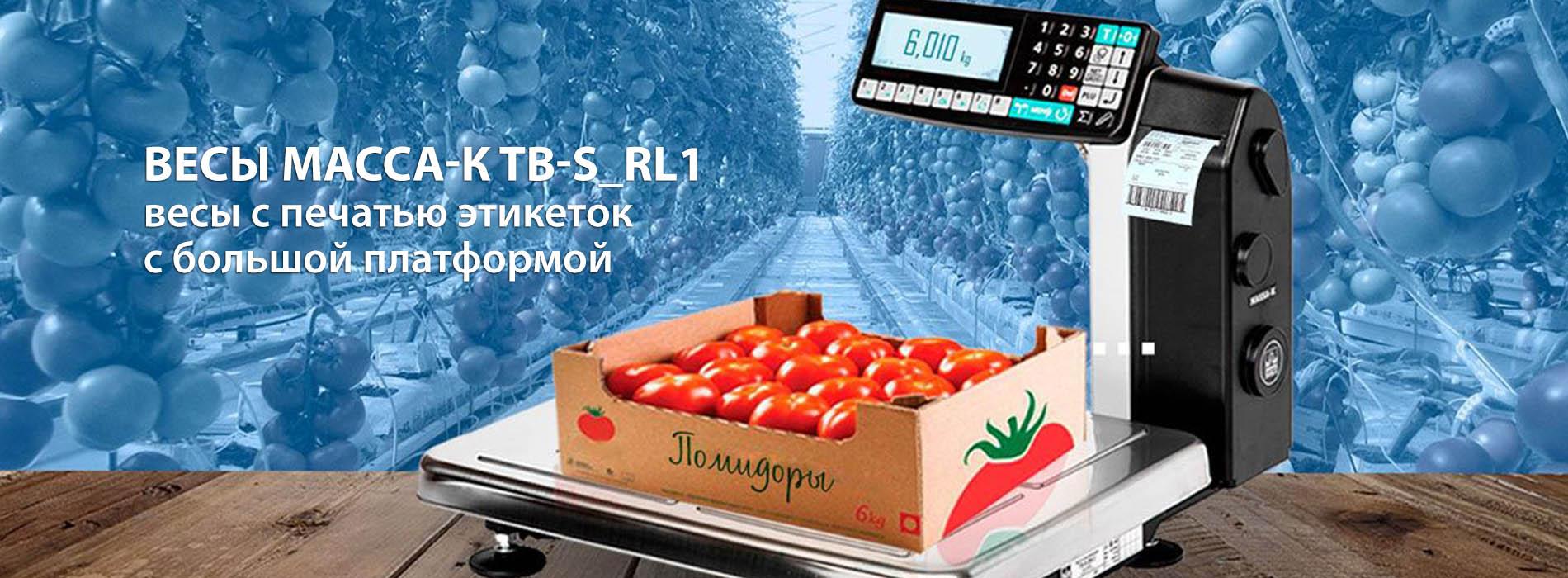 Весы Масса-К TB-S_RL1 весы с печатью этикеток