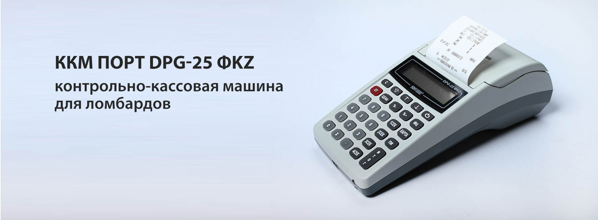 ККМ ПОРТ DPG-25 ФKZ