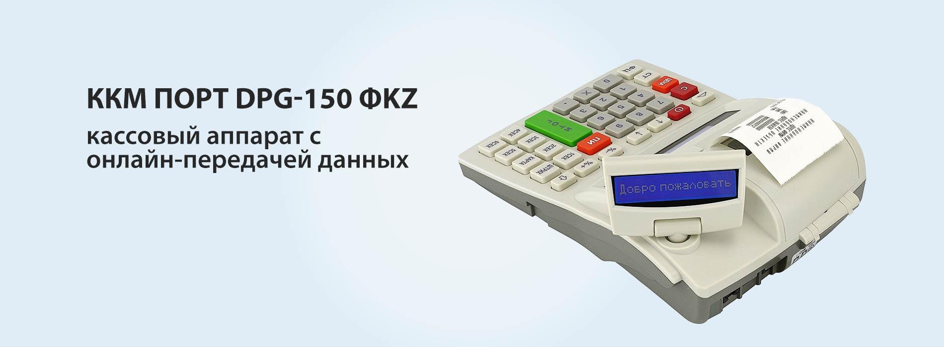 ККМ ПОРТ DPG-150 ФKZ