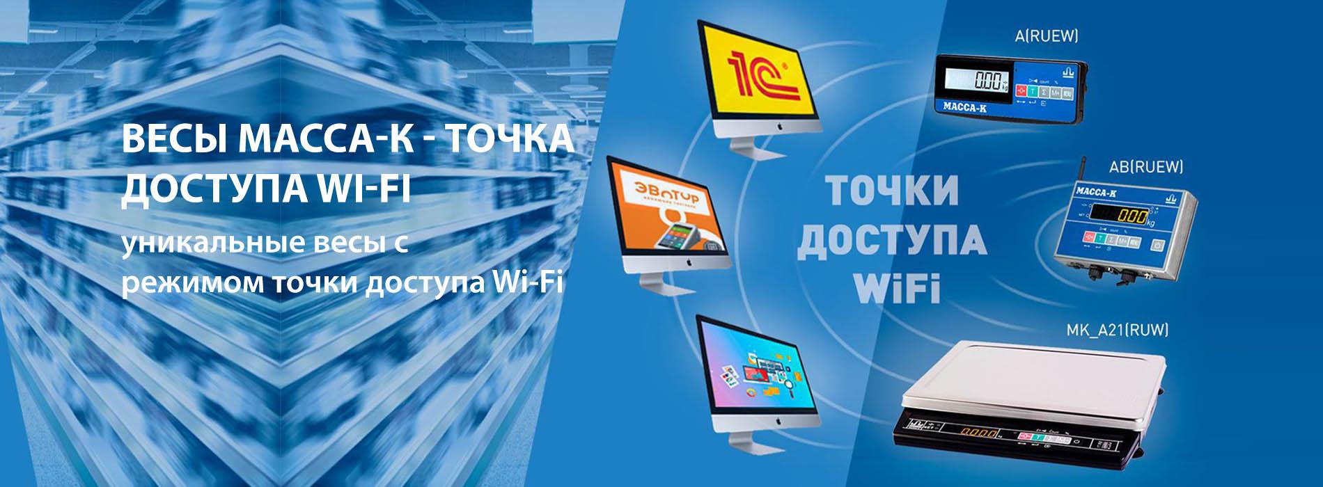 Весы Масса-К - точка доступа Wi-Fi