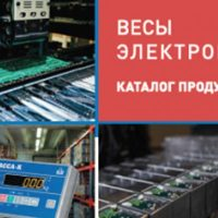 Каталог электронных весов Алматы